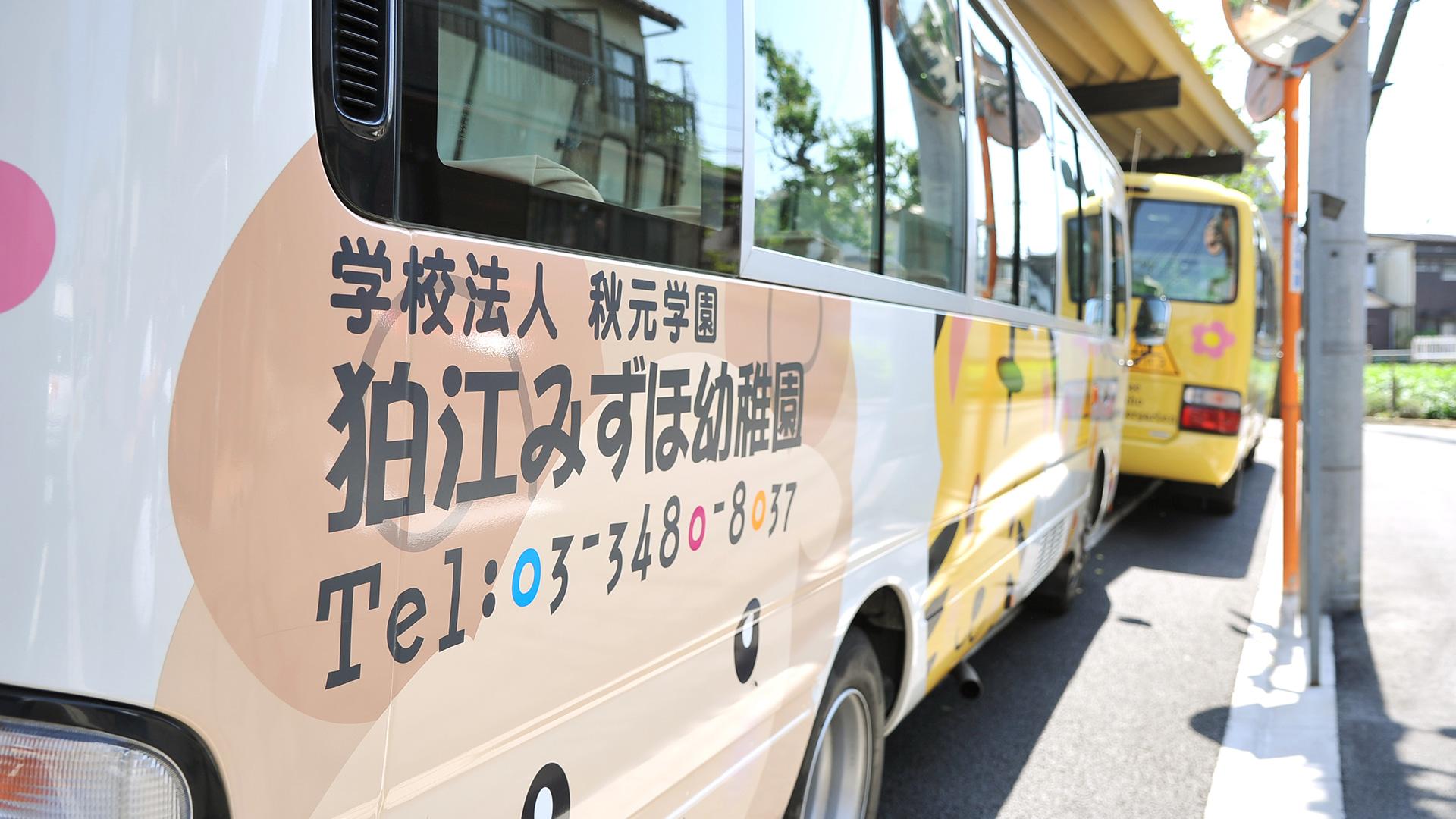 幼稚園送迎バス
